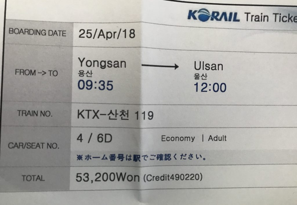 KTX 乗車券