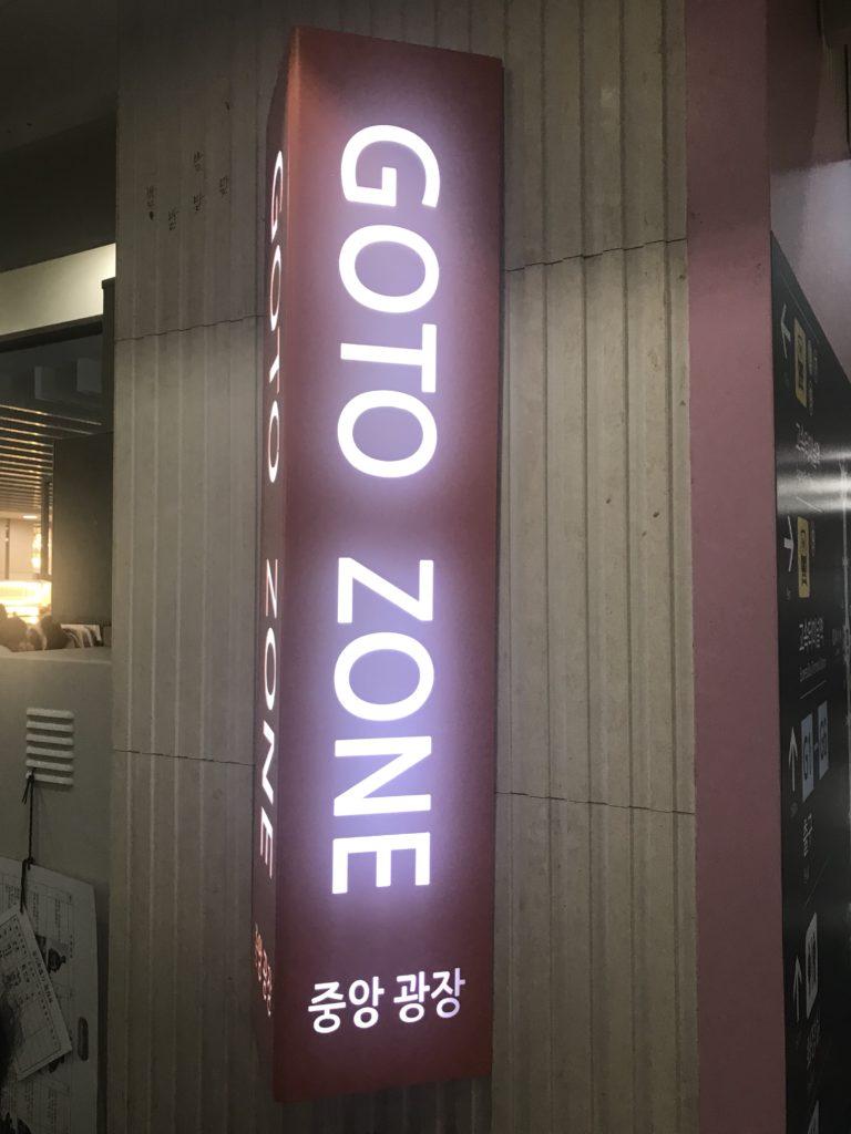 江南ターミナル地下ショッピングモール GOTO Mall
