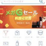 韓国でのネットショッピング Gmarket(ジーマーケット)