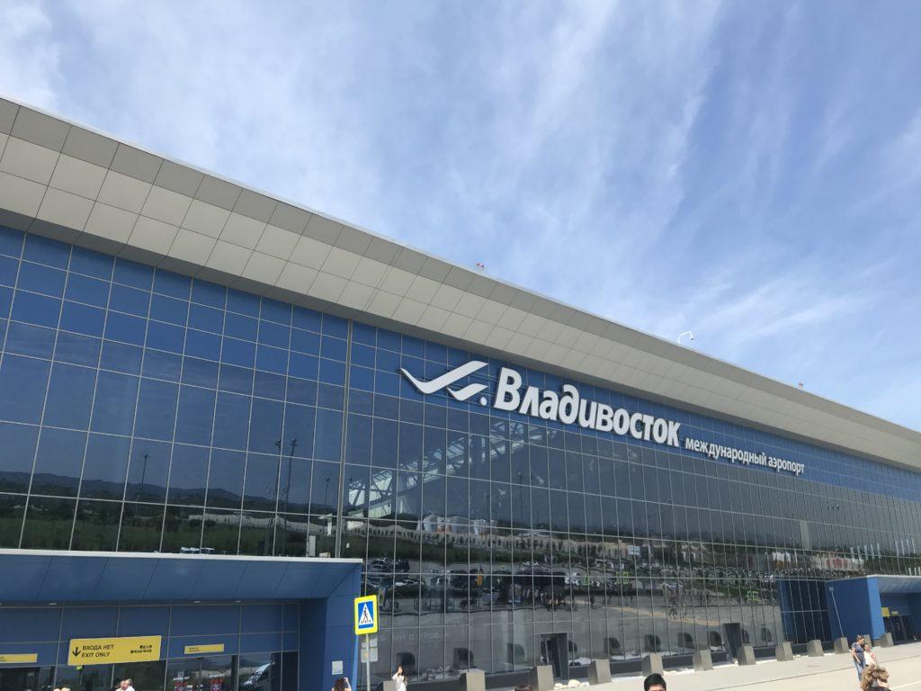 ウラジオストク 空港