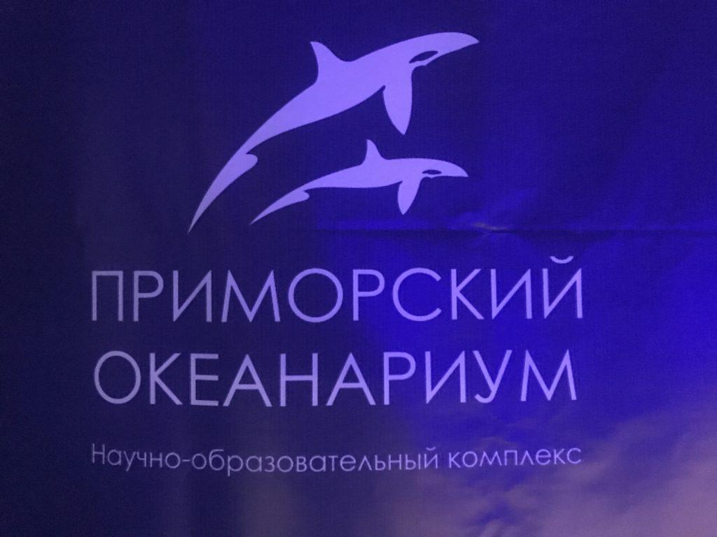 ウラジオストク 水族館