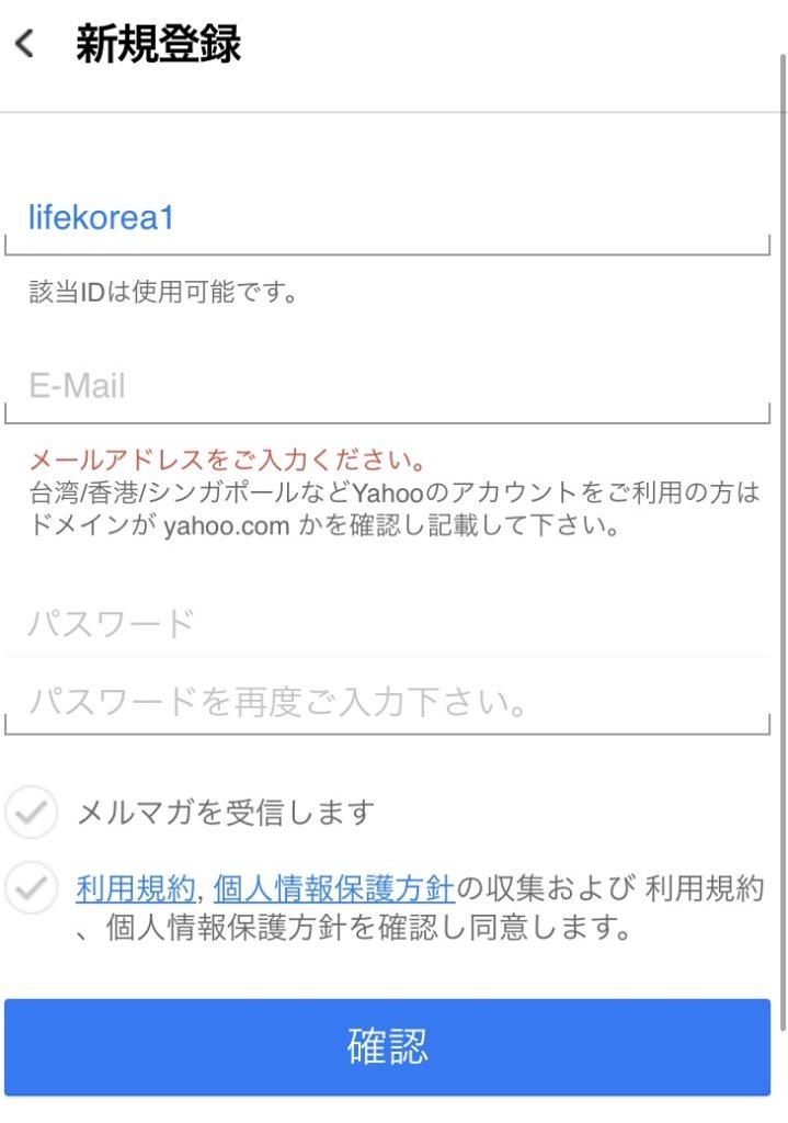 Gmarket 新規登録画面
