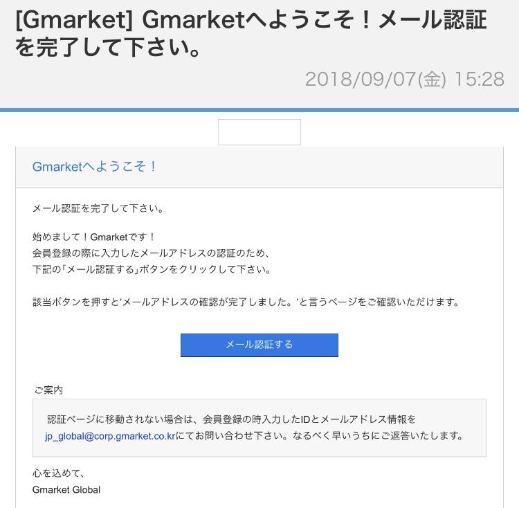 Gmarket 認証メール