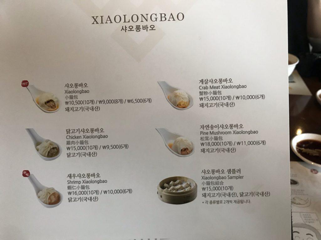 Din Tai Fung 小籠包