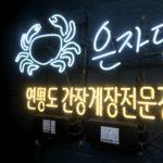 カンジャンケジャン お得に安くて美味しい蟹を食べちゃう!