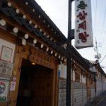 トソクチョン (土俗村) 参鶏湯の最高峰!