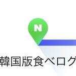 韓国版食べログ ってあるの? NAVERで現地人オススメの店を見つける方法