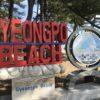 Gyeongpo Beach 鏡浦