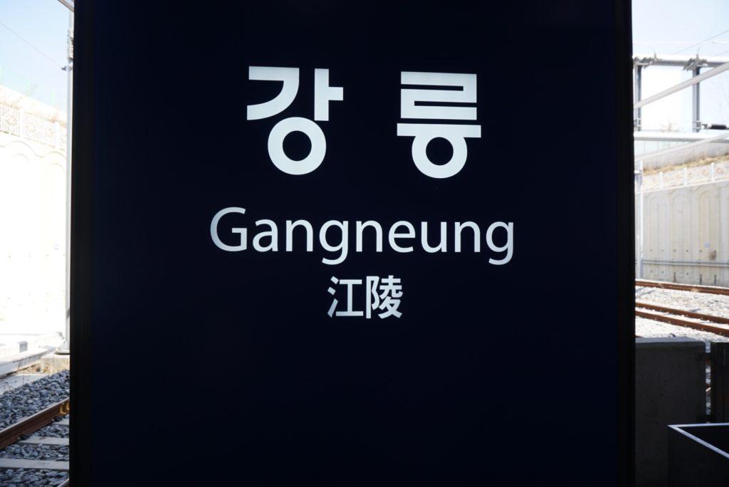 Gangneung 韓国ビーチ