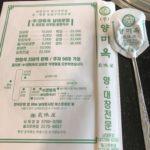 ソウルホルモン 良味屋 ( ヤンミオク 南大門市場店)評価、訪問レポート