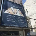 ソウルエステ 「ダリアスパ」 @建国大学前駅 口コミ・評価